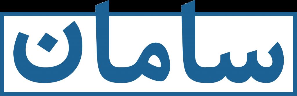 نشانه (لوگوی) برنامه سامان